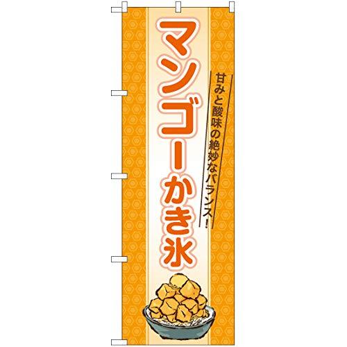 【3枚セット】のぼり マンゴーかき氷 No.TN-942 のぼり 看板 ポスター タペストリー 集客 [並行輸入品]