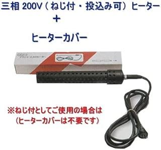 日東チタンヒーター三相200V 1KW(ねじ付・投込み可)+ヒーターカバー