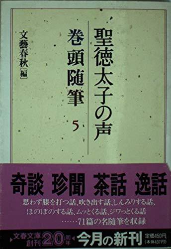 巻頭随筆〈5〉聖徳太子の声 (文春文庫)
