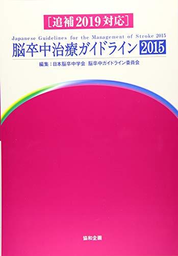脳卒中治療ガイドライン2015〔追補2019対応〕