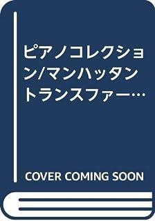 ピアノコレクション/マンハッタントランスファー (ピアノ・コレクション)