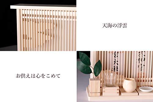 モダン神棚セット神具付き天照アマテラス薄型箱宮三社コンパクトに壁掛け
