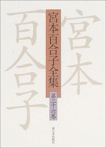 宮本百合子全集〈第26巻〉日記(1)の詳細を見る
