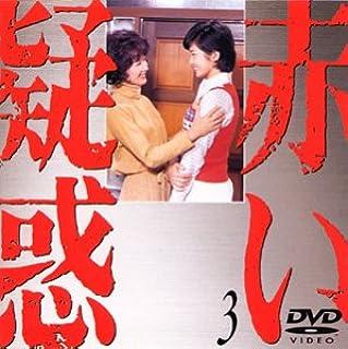 赤い疑惑(3) [DVD]