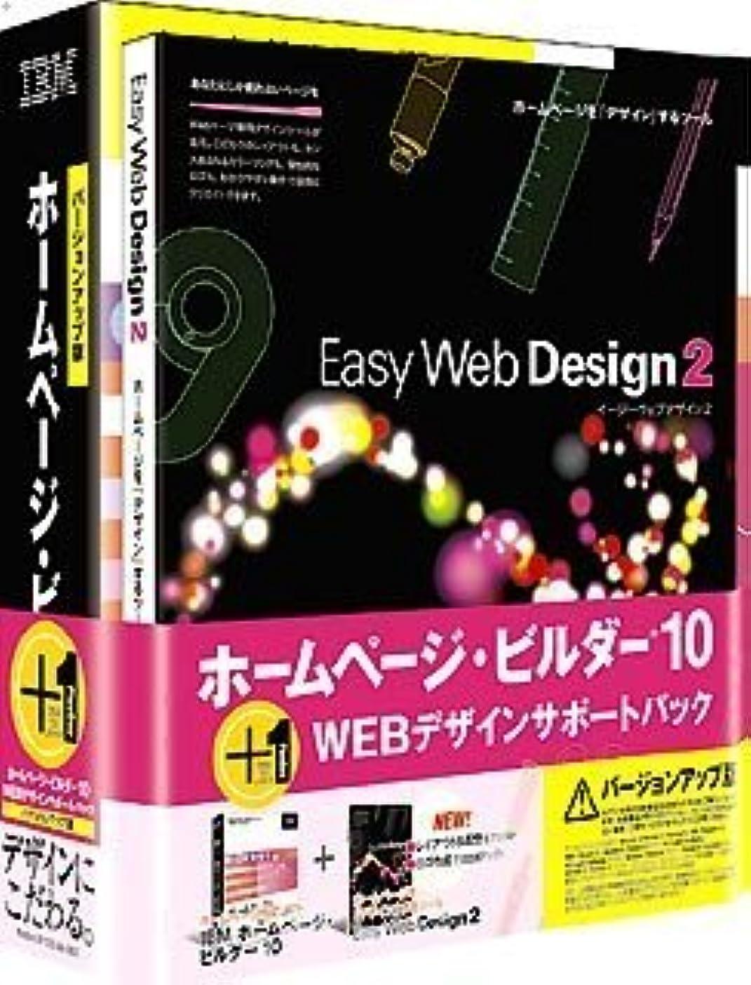 放置軽蔑応用IBMホームページ?ビルダー10  WEBデザインサポートパック バージョンアップ版