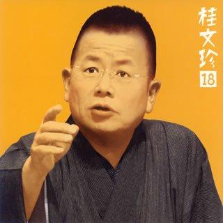 桂文珍18「住吉駕籠」「船弁慶」