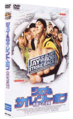ジェイ&サイレント・ボブ 帝国への逆襲 コレクターズ・エディション [DVD]