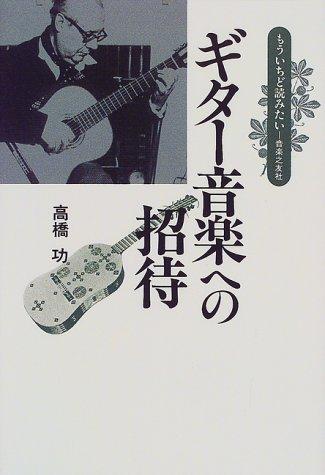 ギター音楽への招待(もういちど読みたい5)