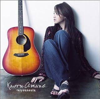 TAIYO NO UTA(CD+DVD ltd.ed.) by KAORU AMANE(ERIKA SAWAJIRI) () (2006-08-30)