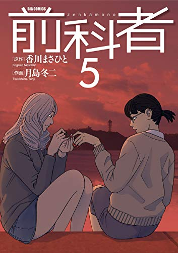 前科者(5) (ビッグコミックス)