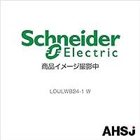 シュナイダーエレクトリック LOULWB24-1 W (旧アロー) SN-