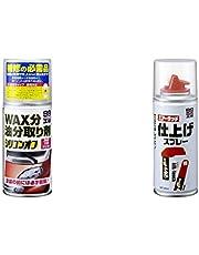 ソフト99(SOFT99) 脱脂剤 シリコンオフ チビ缶 09209 & ペイント エアータッチ専用仕上げスプレー 08018 [HTRC2.1]【セット買い】