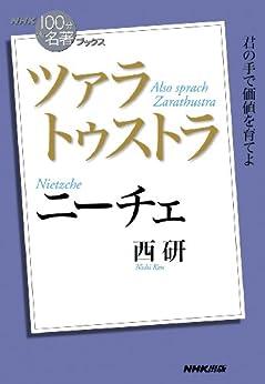 [西 研]のNHK「100分de名著」ブックス ニーチェ ツァラトゥストラ NHK「100分de名著」ブックス