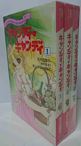 永遠のラブストーリー キャンディ・キャンディ 全3巻(計3冊揃) いま、あなたに清らかな愛を贈ります。