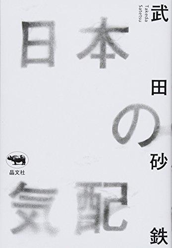 日本の気配
