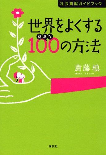 世界をよくする簡単な100の方法 社会貢献ガイドブック