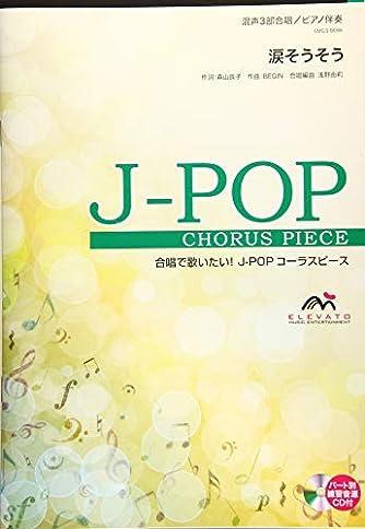 EMG3-0096 合唱J-POP 混声3部合唱/ピアノ伴奏 涙そうそう (合唱で歌いたい!JーPOPコーラスピース)