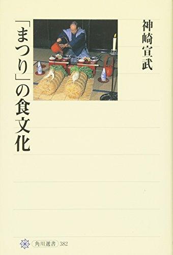 「まつり」の食文化 (角川選書)