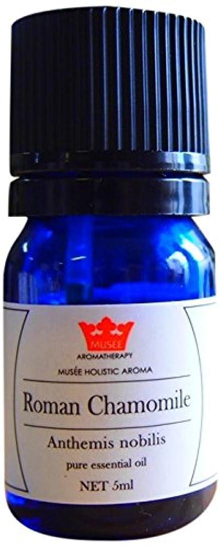 強化チョップ枠ミュゼ ホリスティックアロマ エッセンシャルオイル ローマンカモミール 5ml