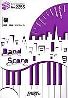 バンドスコアピースBP2255 猫 DISH シングル『僕たちがやりました』カップリング曲あいみょん作詞作曲 BAND SCORE PIECE 日本語