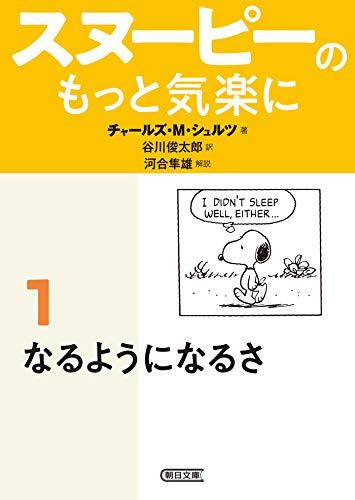 スヌーピーのもっと気楽に(1) なるようになるさ (朝日文庫)
