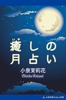 [小泉 茉莉花]の癒しの月占い