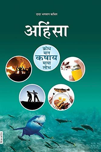Non-Violence: Ahimsa (Marathi Edition)