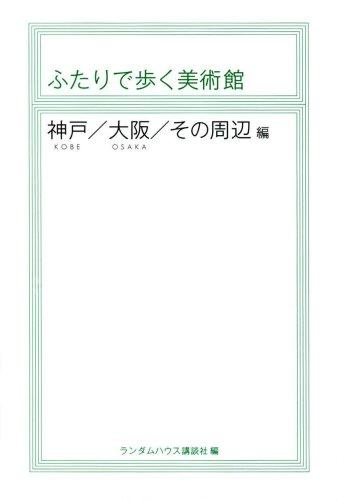 ふたりで歩く美術館 神戸/大阪/その周辺 編