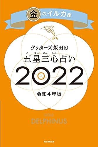 ゲッターズ飯田の五星三心占い 2022 金のイルカ座