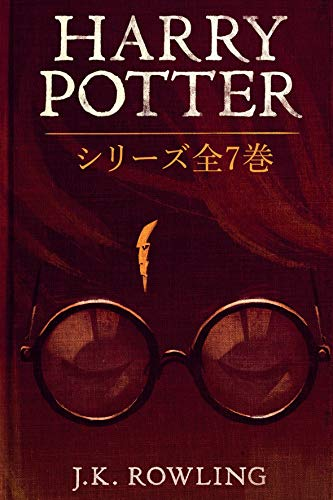 Harry Potter: シリーズ全7巻: Harry Potter: The Complete Collection ハリー・ポッタ (Harry Potter) (Japanese Edition)