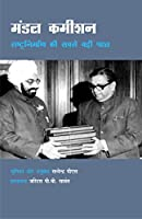 Mandal Commission : Rashtra Nirmaan Ki Sabse Badi Pahal