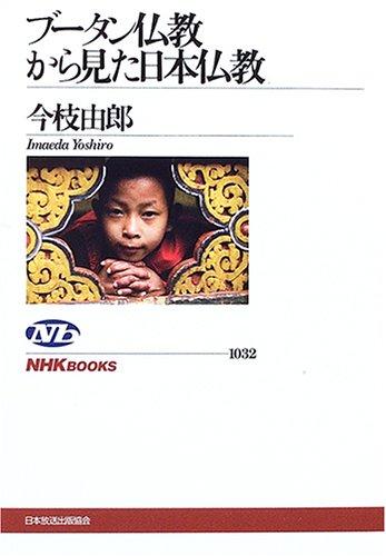 ブータン仏教から見た日本仏教    NHKブックス