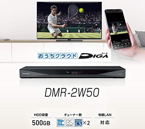 パナソニック500GB2チューナーブルーレイレコーダー4Kアップコンバート対応おうちクラウドDIGADMR-2W50