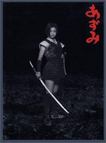 あずみ デラックス・エディション [DVD]