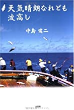 Amazon.co.jp: 中島 健二: 本