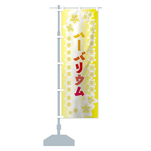 ハーバリウム のぼり旗 サイズ選べます(ショート60x150cm 左チチ)