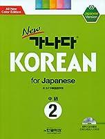 New GANADA KOREAN for Japanese 中級2 (New GANADA KOREAN for Japanese)