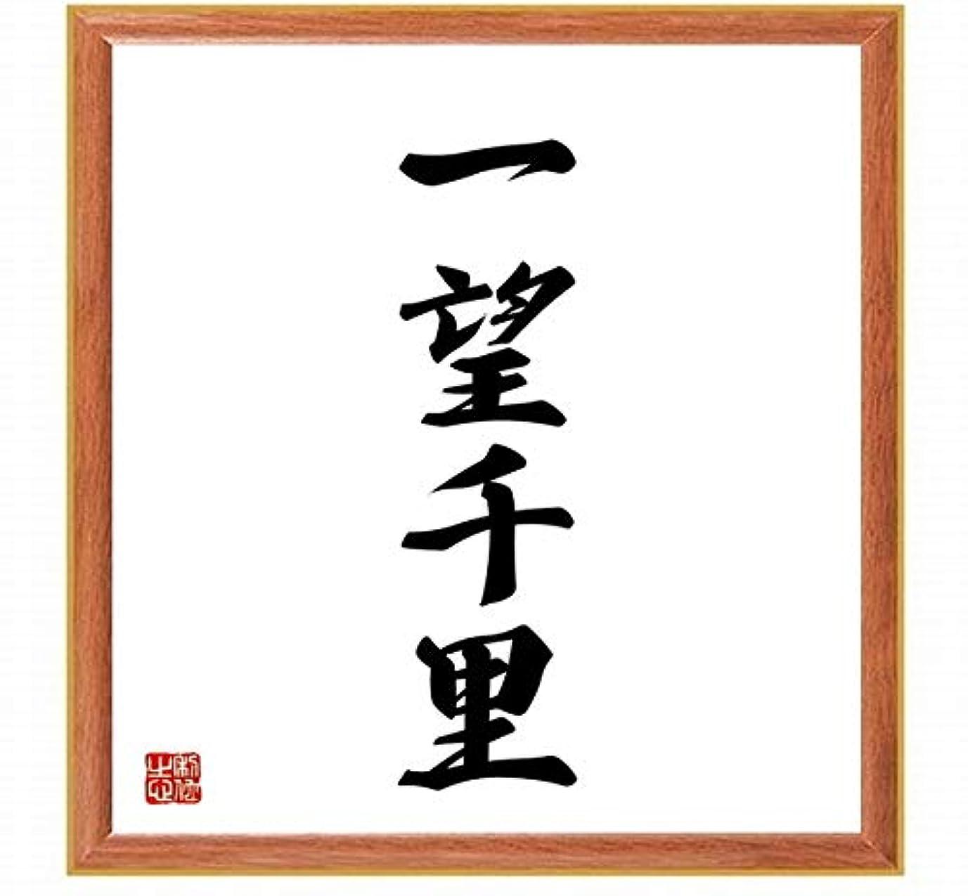 めまい考古学的な効果的書道色紙/四字熟語『一望千里』薄茶額付/受注後直筆(千言堂)
