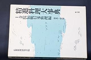 精進料理大事典1 寺院伝統行事料理編 奈良〜平安 (精進料理大事典 全5巻)