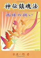 神伝鎮魂法 - 幽体の救い (MyISBN - デザインエッグ社)