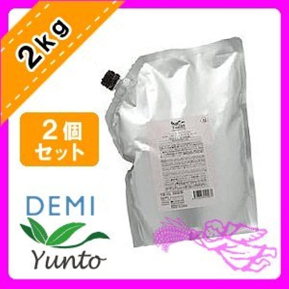 計算担保コスチュームデミ ユント DEMI yunto トリートメント3 <2000g×2個セット> 詰め替え用 しなやか?うるおいのある髪に