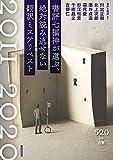 書評七福神が選ぶ、絶対読み逃せない翻訳ミステリベスト2011-2020