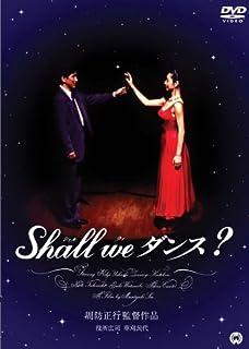 Shall We ダンス? (初回限定版) [DVD]