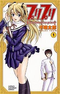プリプリ 1 (少年チャンピオン・コミックス)の詳細を見る