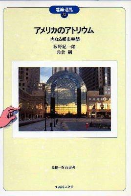 アメリカのアトリウム―内なる都市空間 (建築巡礼)