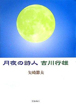 月夜の詩人 吉川行雄