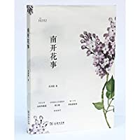 Natural sentiment Series: Nankai Rearranging(Chinese Edition)