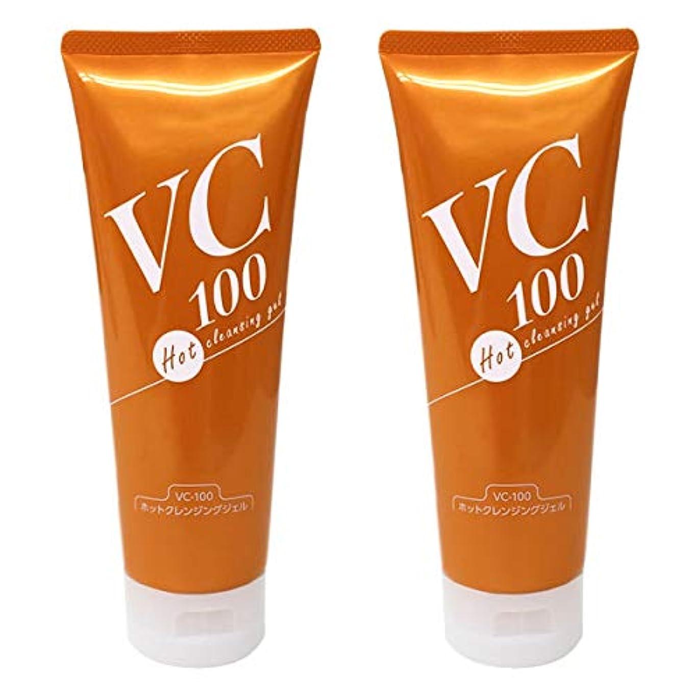 正規化疲労ホラーVC-100ホットクレンジングジェル200g 高浸透型ビタミンC誘導体配合温感クレンジングジェル (2本セット)