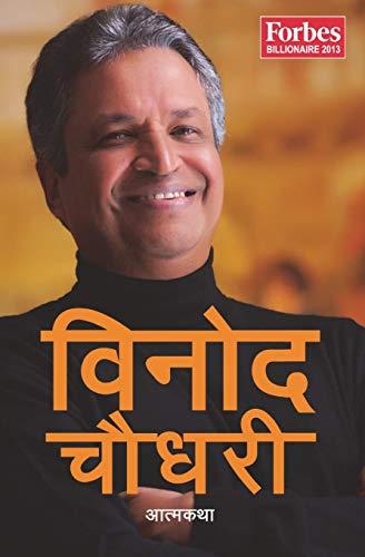 Binod Chaudhary: An autobiography (Nepali Edition)