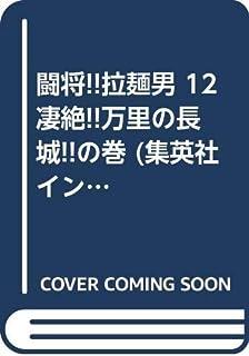 闘将!!拉麺男 12 凄絶!!万里の長城!!の巻 (集英社インターナショナルリミックス)